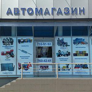 Автомагазины Кореновска