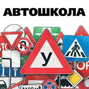 Автошколы Кореновска