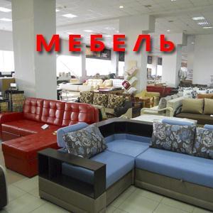 Магазины мебели Кореновска