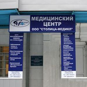 Медицинские центры Кореновска