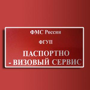 Паспортно-визовые службы Кореновска