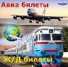 Авиа- и ж/д билеты в Кореновске