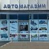 Автомагазины в Кореновске
