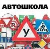 Автошколы в Кореновске