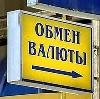 Обмен валют в Кореновске