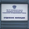 Отделения полиции в Кореновске