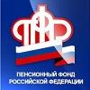 Пенсионные фонды в Кореновске