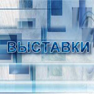 Выставки Кореновска